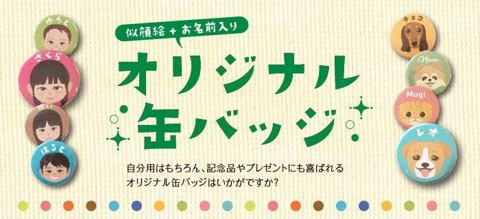 """""""オリジナル似顔絵缶バッジ"""""""